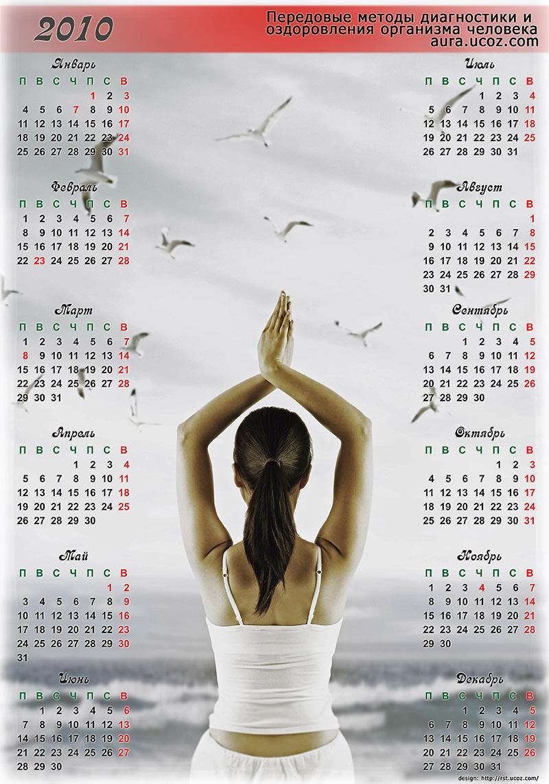 Календарь Похудения Для Андроида. 12 эффективных приложений для похудения, которые тебе точно нужны